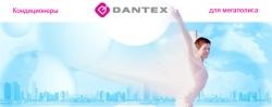 Dantex Дантекс