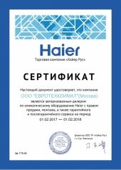 haier ab18cs1era(s)/1u18fs2era 3.5 квт - 12 btu (кондиционеры)