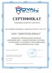 royal clima cof-18hn 5.5 квт - 18 btu (кондиционеры)